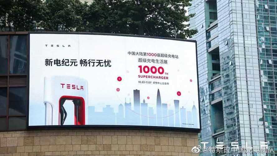 Tesla Celebrates 1,000 Supercharging Stations Installed In China
