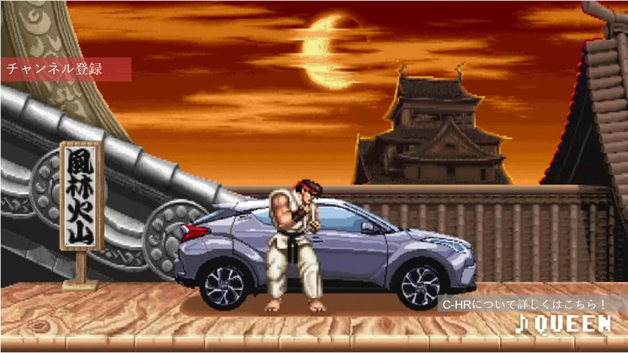 Toyota junta o C-HR e o Street Fighter II em um comercial épico