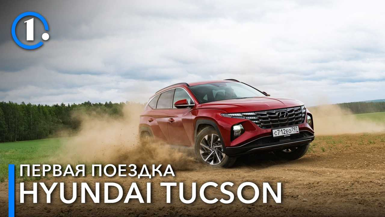 Новый Hyundai Tucson для России