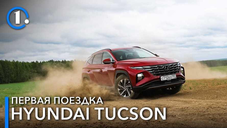 Переходный этап: почему в Hyundai Tucson техника – не главное
