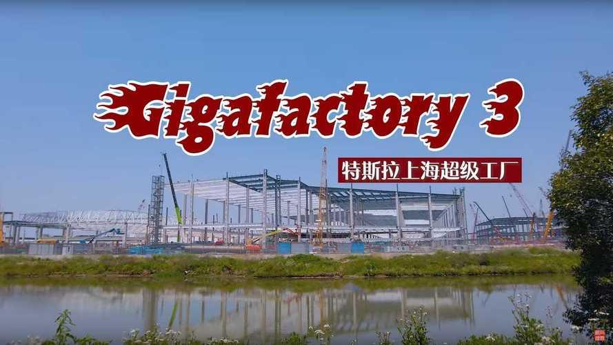 Tesla Giga Shanghai Construction Progress April 29, 2020: Video