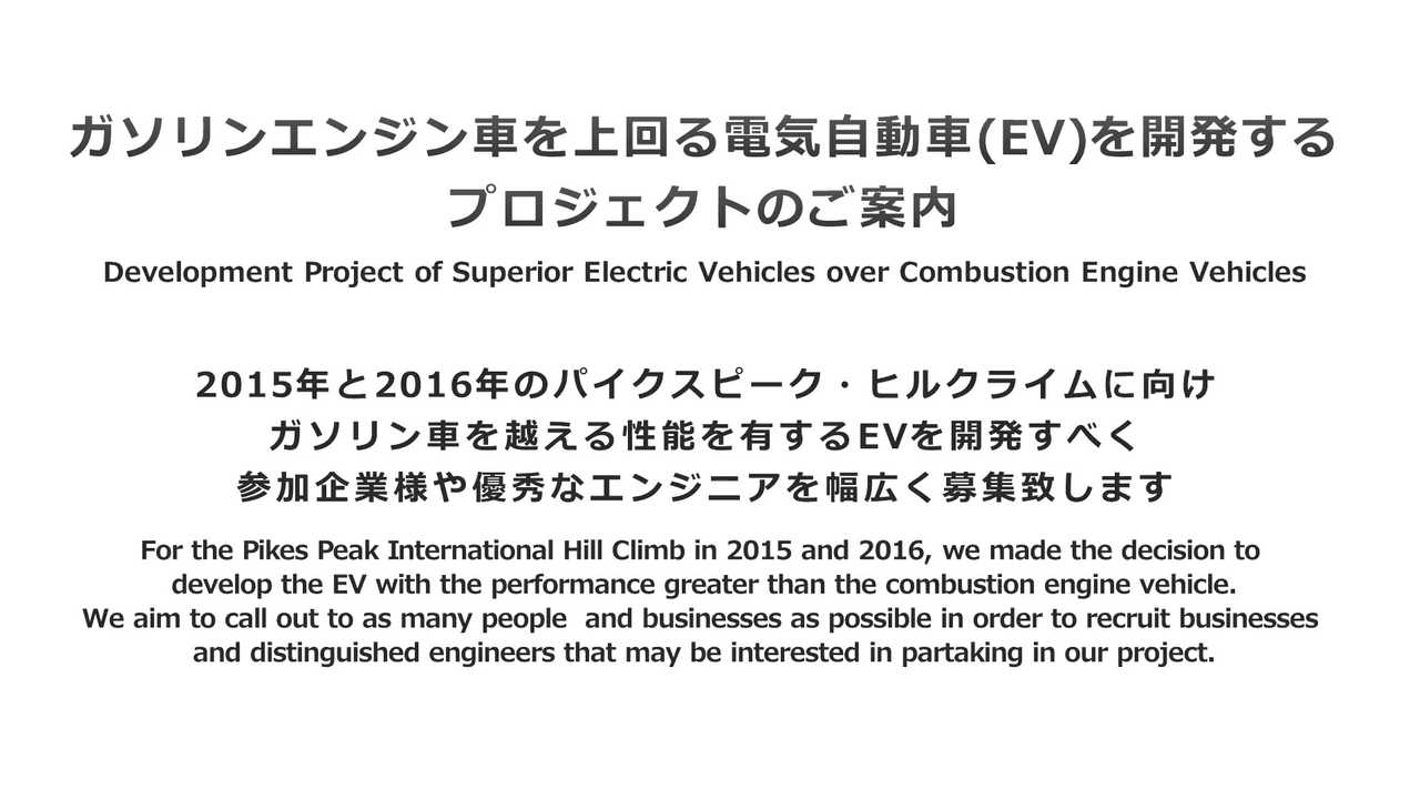 Development Project of Superior Electric Vehicles over Combustion Engine Vehicles