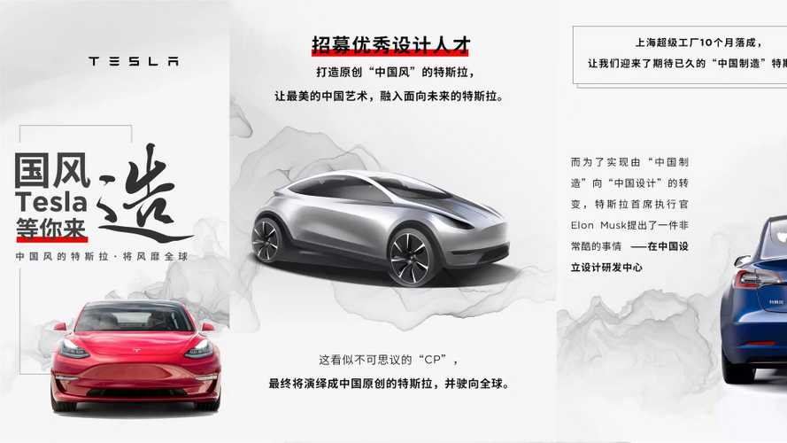 Is This What Tesla Imagines As Its First Chinese-Styled EV?