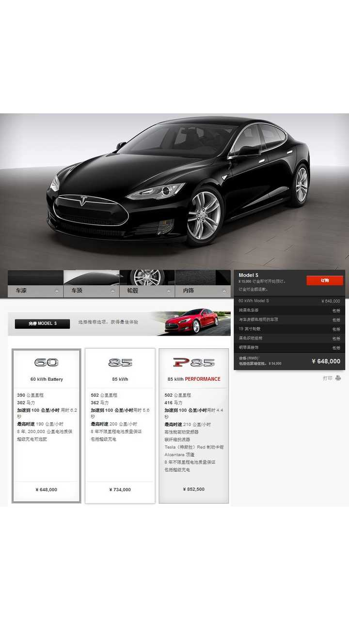 Tesla Model S 60 kWh Now Available In China - Priced At $104,000