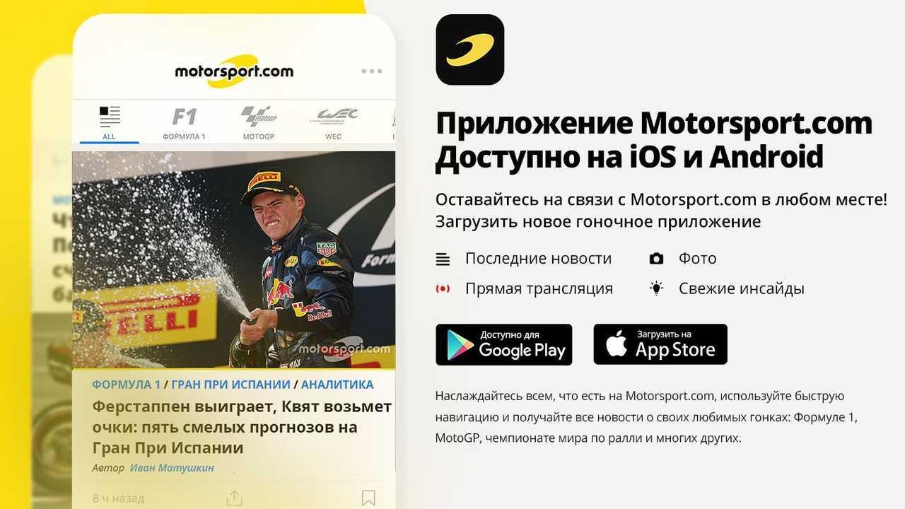 Приложение Motorsport