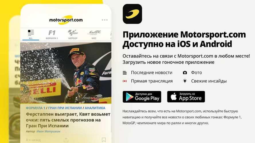 Гоночные новости прямо на смартфон: новое приложение Motorsport.com