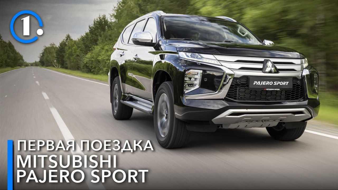 Первый тест обновленного Mitsubishi Pajero Sport для России
