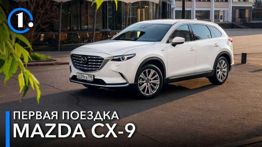 Ищем признаки зрелости в модном кроссовере Mazda CX-9
