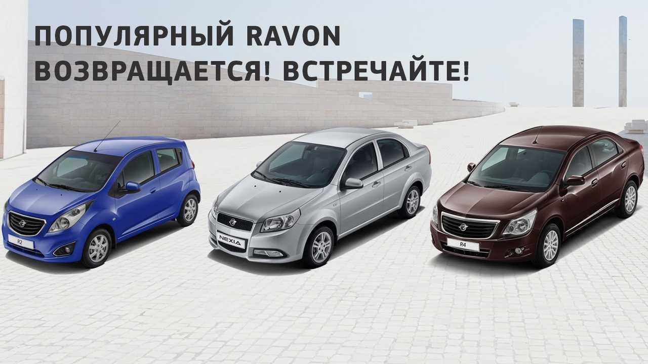 Автомобили Ravon