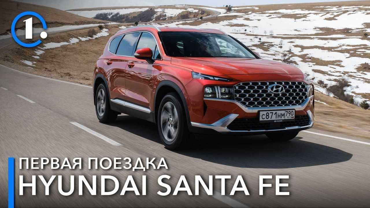 Детальный обзор обновленного Hyundai Santa Fe для России