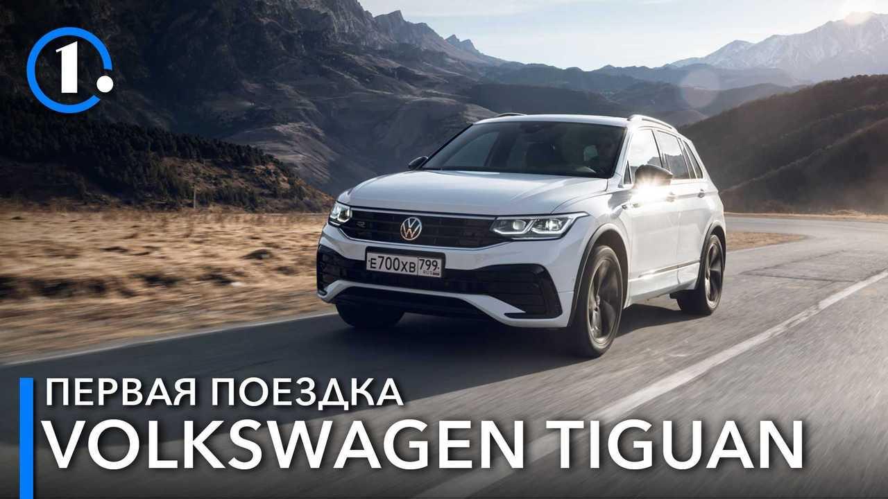 Первый тест обновленного кроссовера Volkswagen Tiguan
