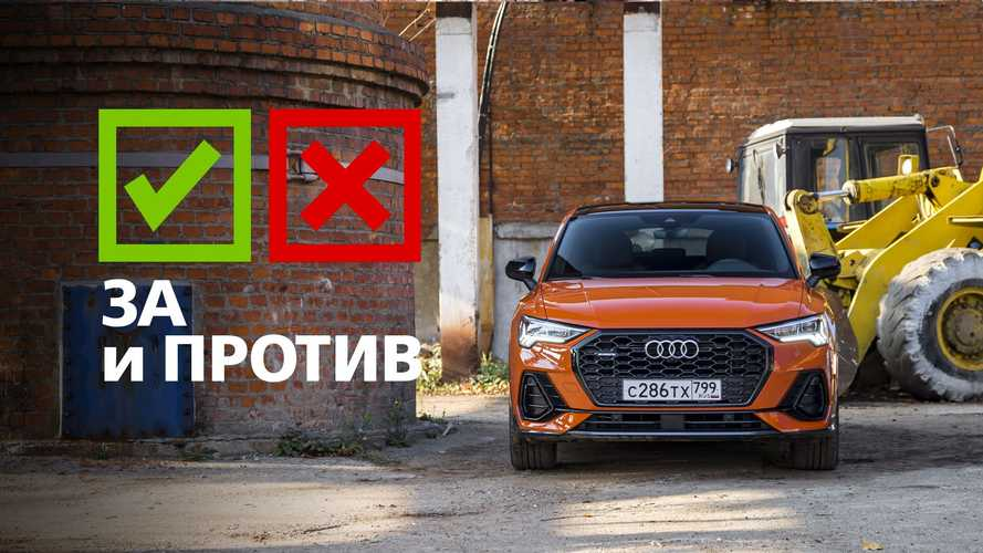 Audi Q3 Sportback 40 TFSI Quattro: дерзкое «за» и разумное «против»