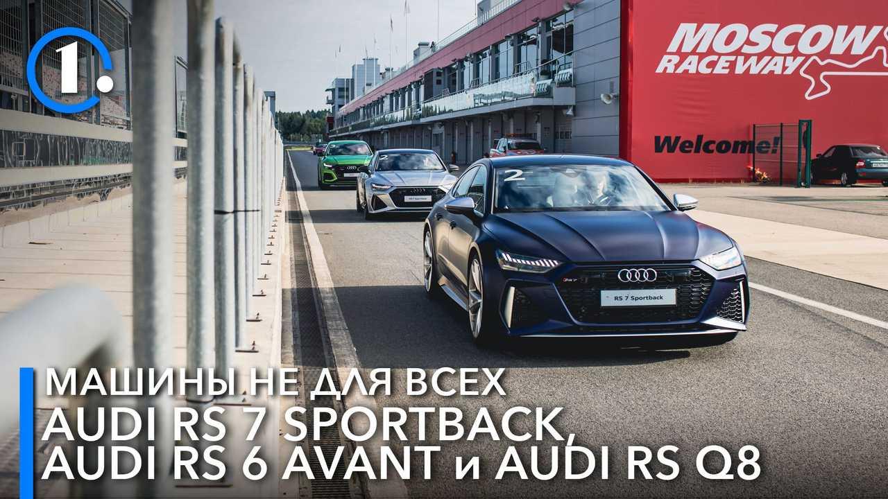 Новые модели Audi RS на треке Moscow Raceway