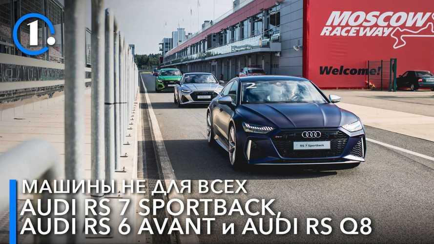 1800 сил и 30 миллионов на троих: первый выезд на новых Audi RS