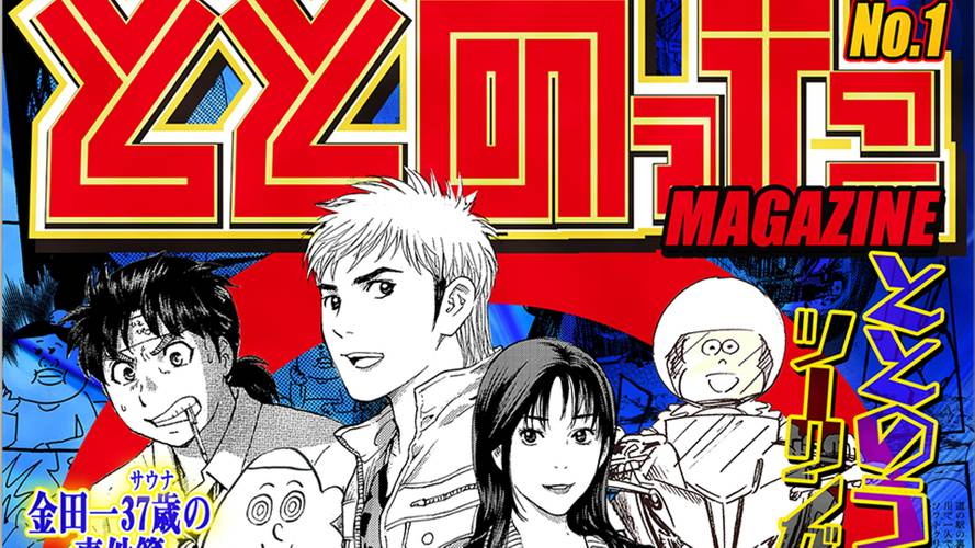 Yamaha Teams With Manga Creators for Trippy Ad Campaign