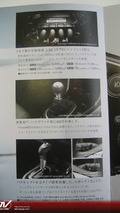 2010 Honda CR-Z leaked brochure scans 22.12.2009 - 1280