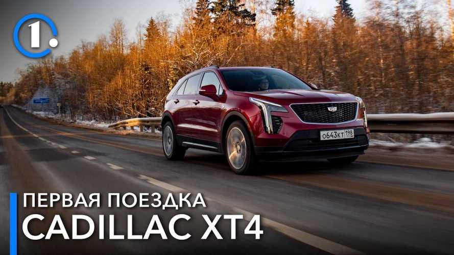 Самый маленький кроссовер Cadillac доехал до России – зря или нет?