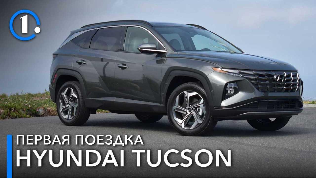 Первый тест нового кроссовера Hyundai Tucson