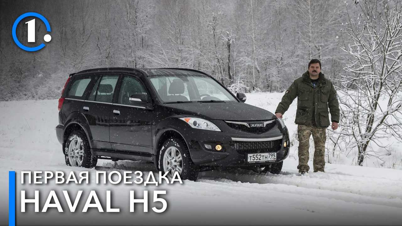 Haval H5