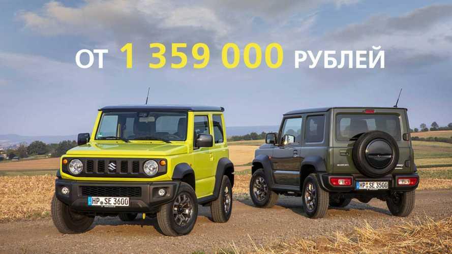 Suzuki Jimny: нам стали известны цены и комплектации!