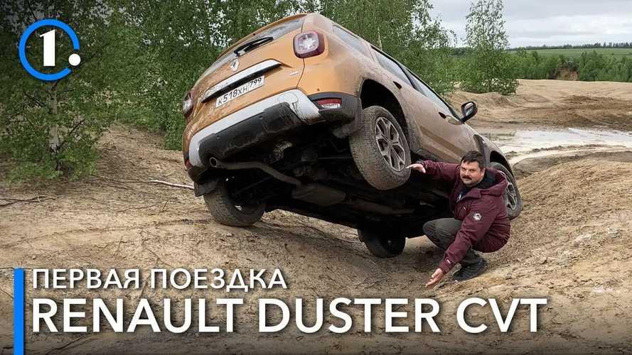 Renault Duster с вариатором: что он себе (и тебе) позволяет?