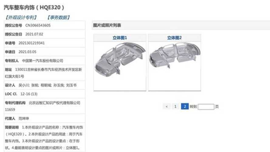 Hongqi готовит новый большой электрокроссовер