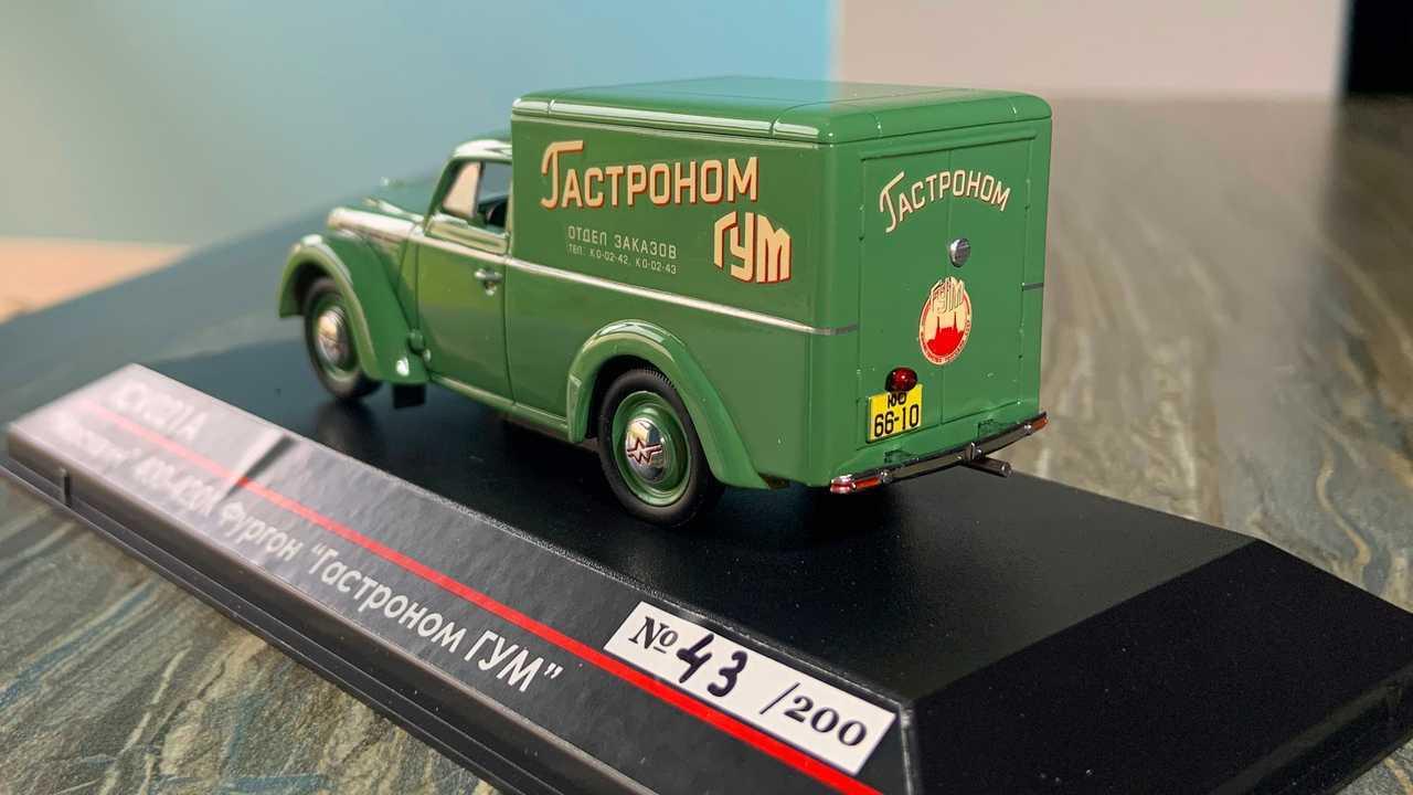 «Москвич-400-420К» – развоз по спецзаказу