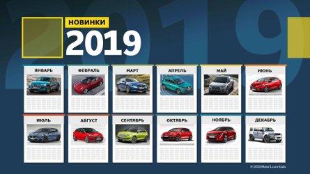 Автомобильные новинки 2019: что ждёт Европу в наступающем году?