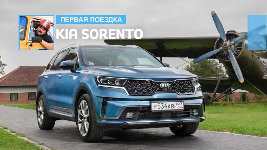 Первый тест Kia Sorento: бензин против дизеля (и дело не в топливе)