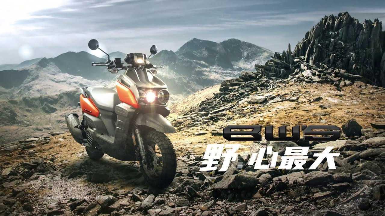 2021 Yamaha BW'S