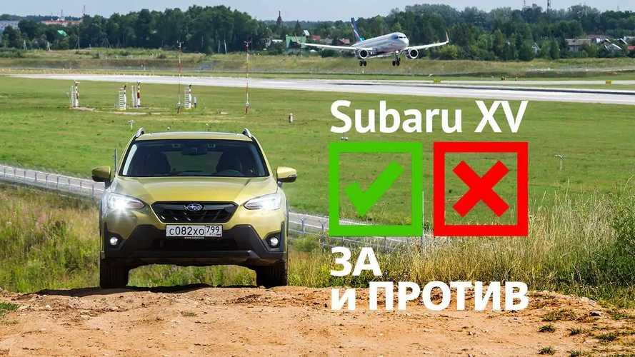 Обновленный Subaru XV: за и против очень нетипичного кросс-хэтча