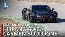 hispano suiza carmen boulogne first drive
