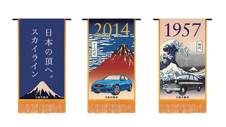 Nissan celebra el 60 aniversario del Skyline