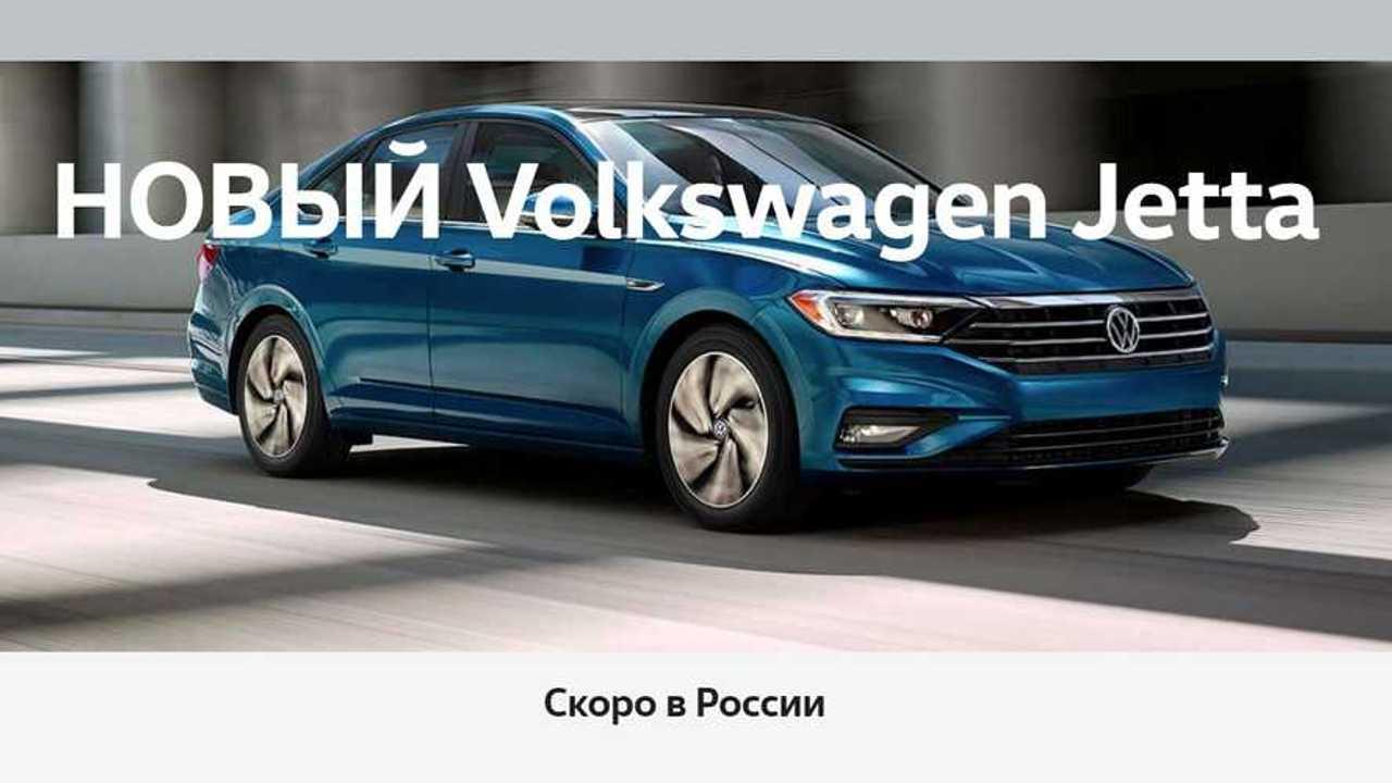 Скриншот официального сайта VW в России