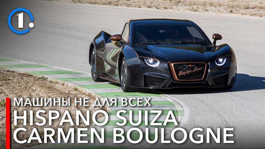 Первый тест Hispano Suiza Carmen Boulogne – гиперкара за 190 миллионов