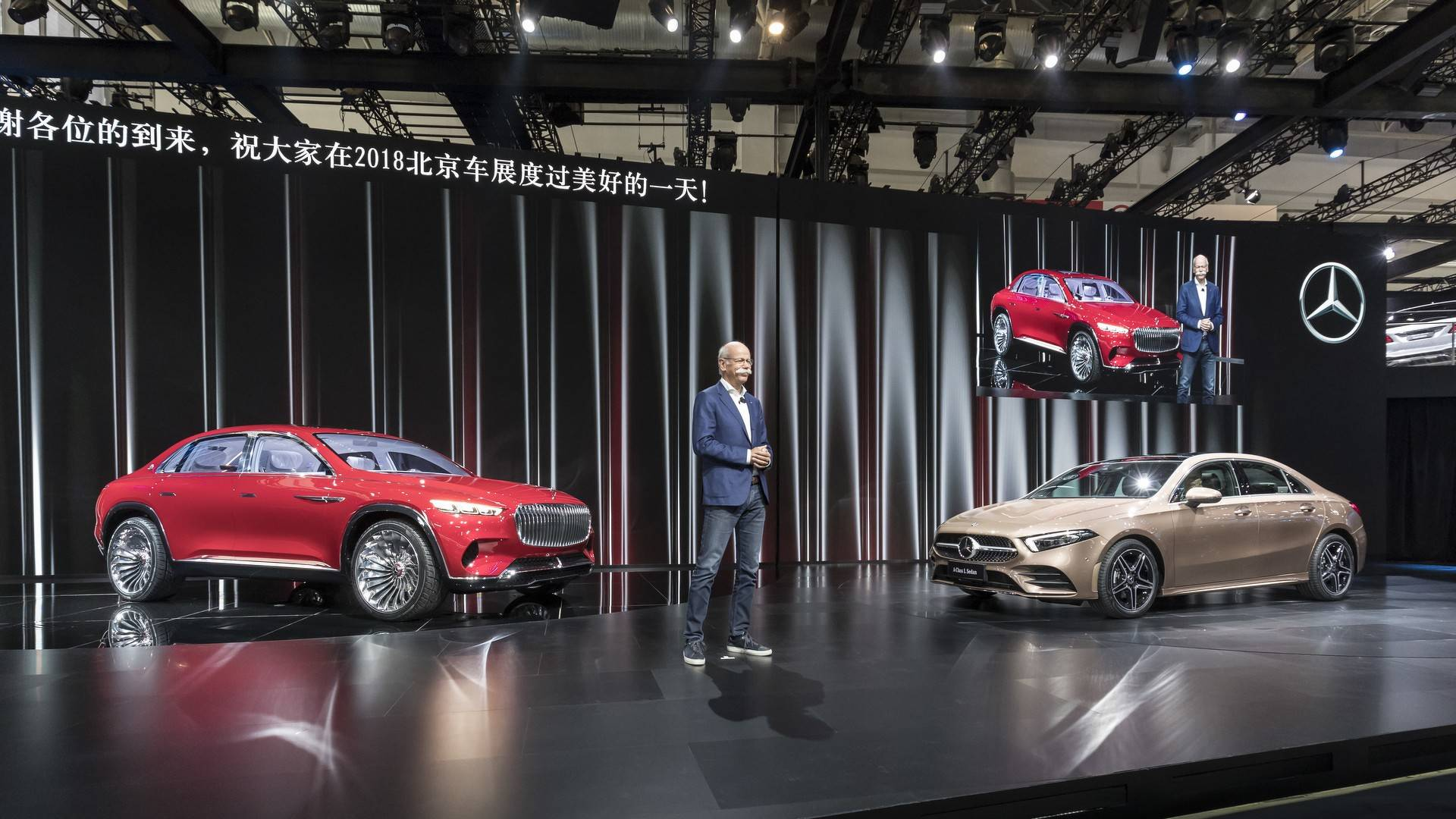 Maybach Vision Ultimate Luxury Concept Live From Beijing - Luxury car show