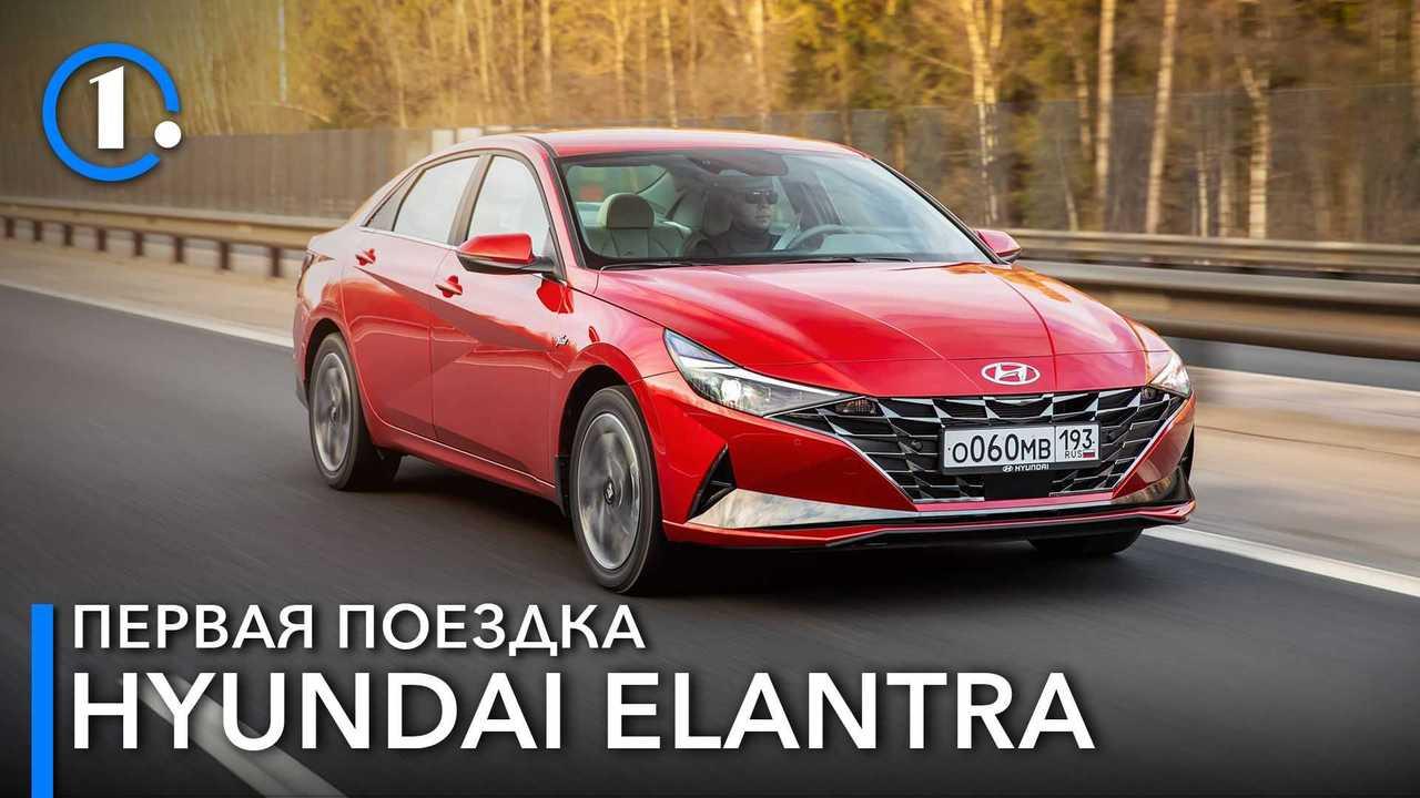 Новая Hyundai Elantra – первый тест-драйв