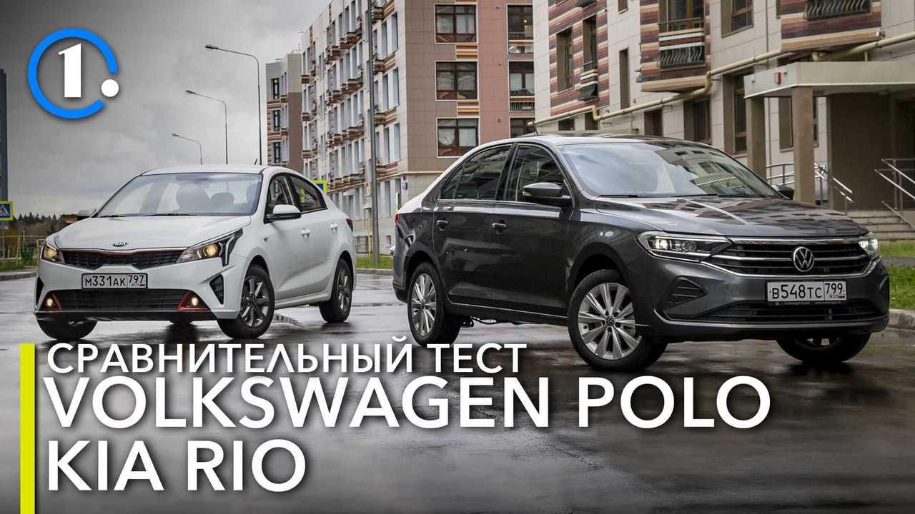 Обложка к тесту Polo-Rio