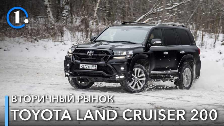 Автомобиль как инвестиция: выбираем Toyota Land Cruiser 200 с пробегом