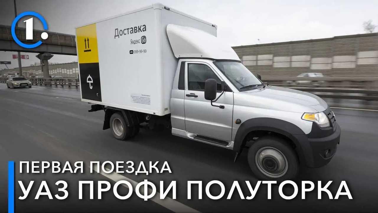 УАЗ Профи «Полуторка» – первый тест-драйв