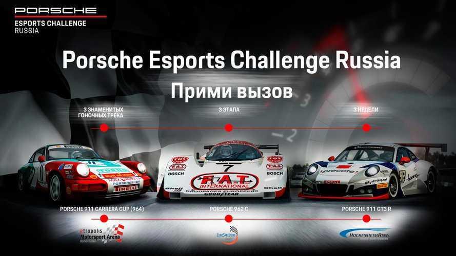 Porsche в России дала старт чемпионату по виртуальным гонкам