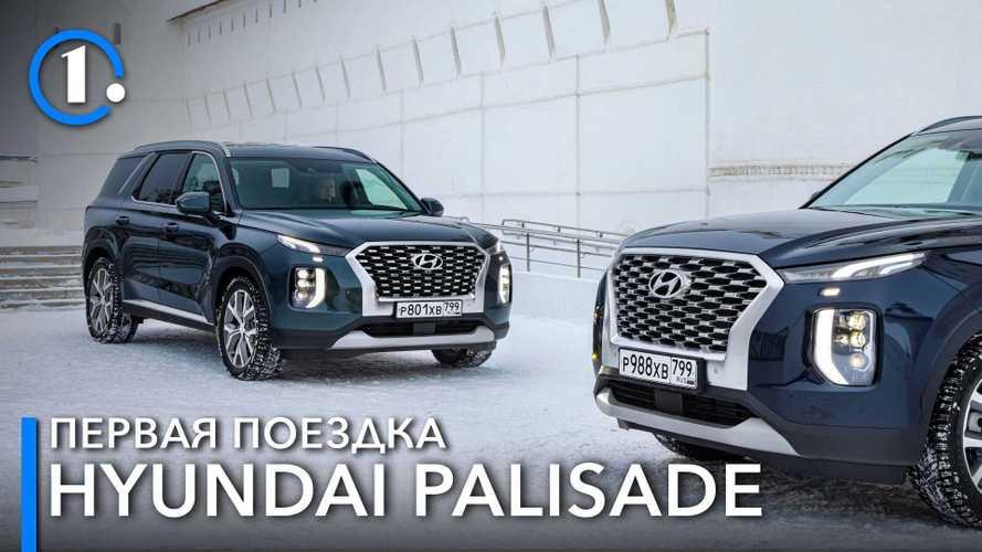 Насколько Hyundai Palisade подходит для России?