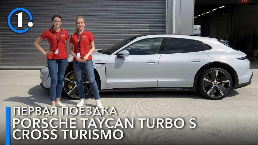 Беспощадно: новый Taycan Cross Turismo против других Porsche