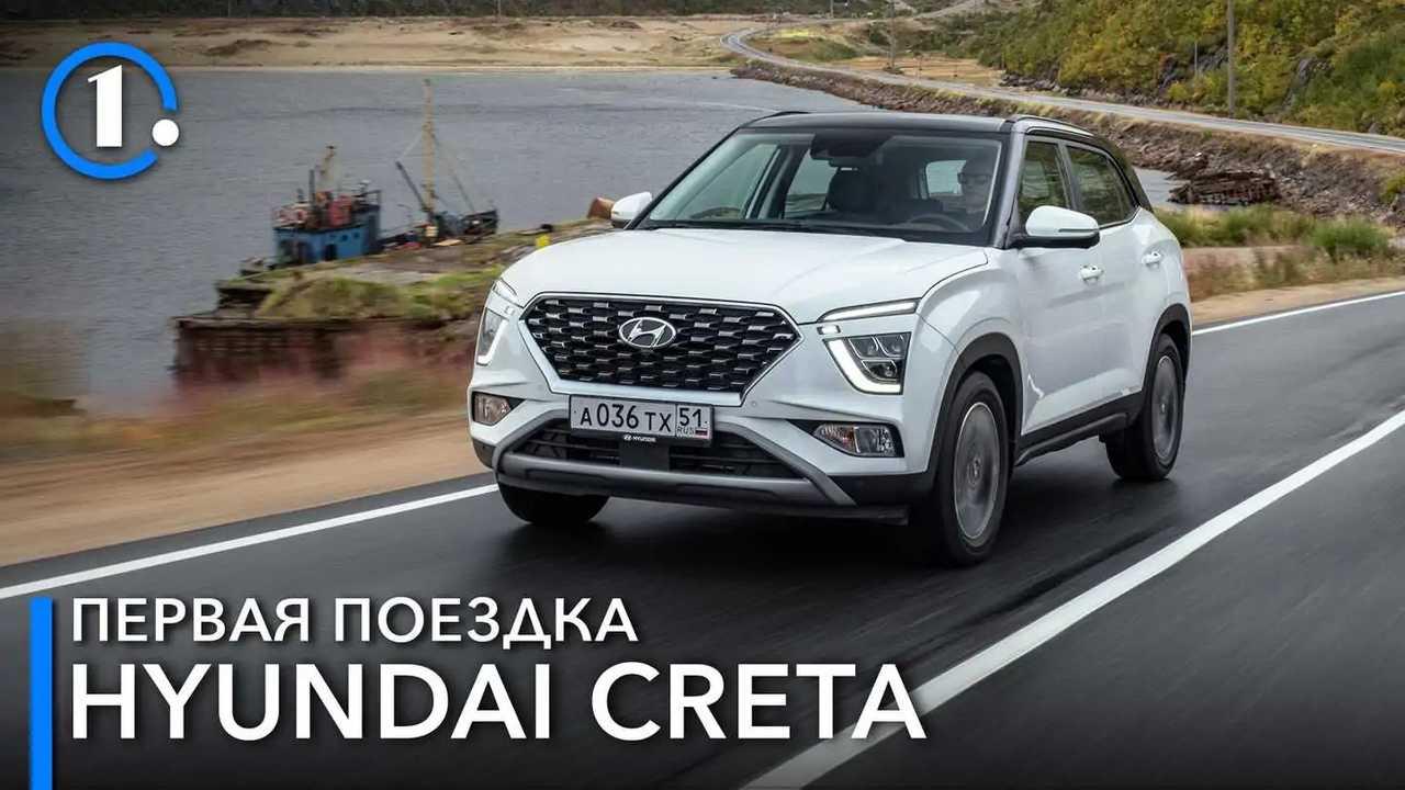 Новая Hyundai Creta в Заполярье