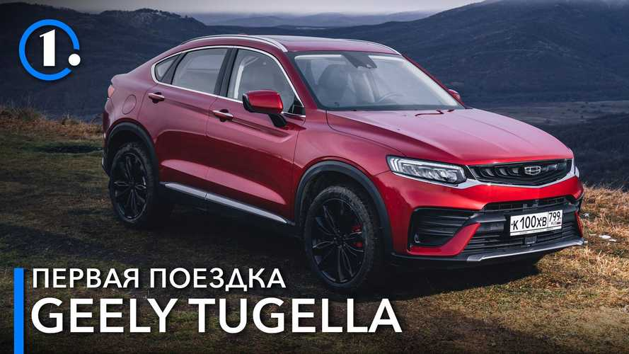 Geely Tugella за 2,5 миллиона: великий прорыв или Volvo на минималках?
