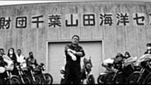 short film highlights japanese bosozoku culture