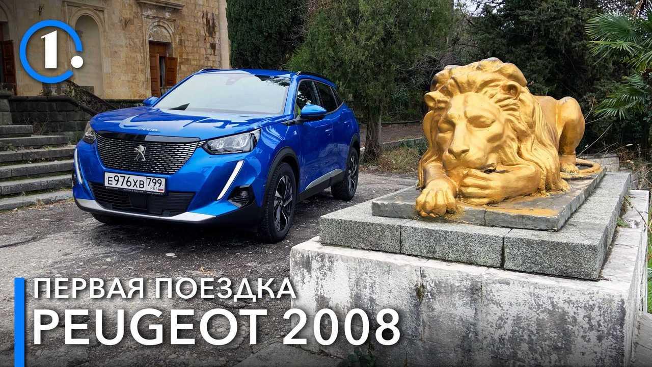 Первый тест нового Peugeot 2008 в Абхазии