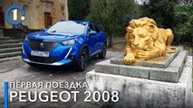 peugeot2008 first drive