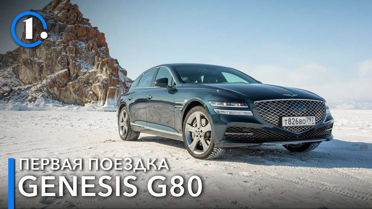 Genesis G80: первый российский тест-драйв
