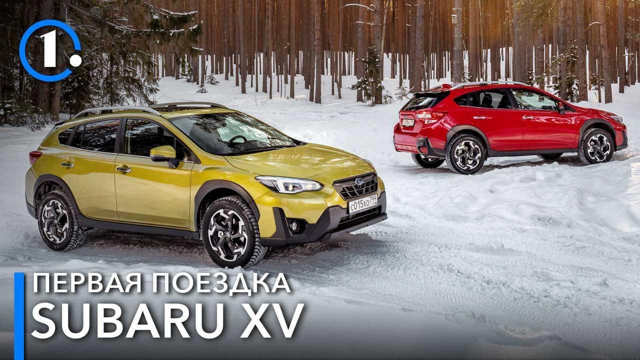 Subaru XV: первый российский тест-драйв